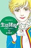 生徒諸君! 最終章・旅立ち(13) (BE・LOVEコミックス)