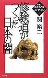 関裕二<古代史の謎>コレクション5 修験道がつくった日本の (関裕二古代史の謎コレクション)