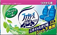【P&G】クルマ用 置き型ファブリーズ フレッシュハーブの香り つけかえ用 130g ×10個セット