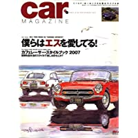 car MAGAZINE (カーマガジン) 2007年 07月号 [雑誌]