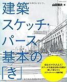 建築スケッチ・パース基本の「き」 (エクスナレッジムック)