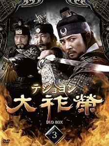大祚榮 テジョヨン DVD-BOX 3