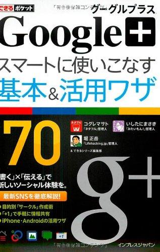 できるポケット Google+ グーグルプラス スマートに使いこなす基本&活用ワザ 70の詳細を見る