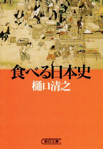 食べる日本史 (朝日文庫)の詳細を見る