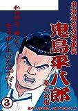 鬼島平八郎(3)
