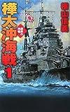 樺太沖海戦―鋼鉄の海嘯〈1〉 (C・NOVELS)