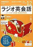 NHKラジオラジオ英会話 2019年 12 月号 [雑誌]