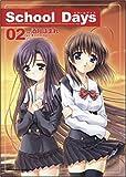 School days 2 (角川コミックス・エース 178-2)