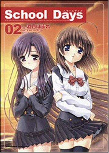 School days 2 (角川コミックス・エース 178-2)の詳細を見る