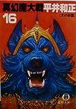 真幻魔大戦〈16〉犬の帝国 (徳間文庫)