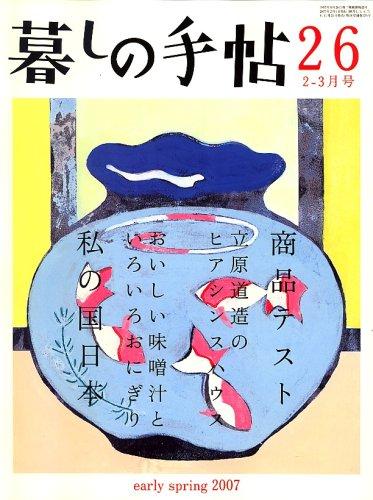 暮しの手帖 2007年 02月号 [雑誌]の詳細を見る