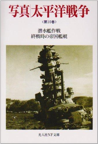 写真 太平洋戦争〈第10巻〉―潜水艦作戦・終戦時の帝国艦艇 (光人社NF文庫)の詳細を見る