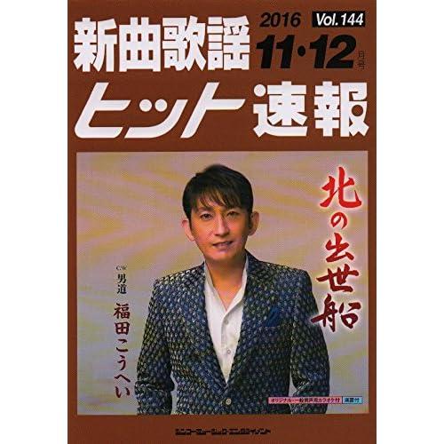 新曲歌謡ヒット速報 Vol.144 2016年<11月・12月号>