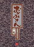 おかみさん(1) (ビッグコミックス)