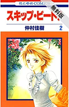 スキップ・ビート!【期間限定無料版】 2 (花とゆめコミックス)