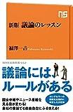 新版 議論のレッスン (NHK出版新書)