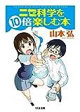 ニセ科学を10倍楽しむ本 (ちくま文庫)