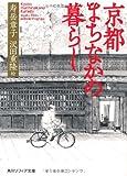 京都 まちなかの暮らし (角川ソフィア文庫)