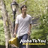 Aloha To You / ジェイク・シマブクロ (CD - 2011)