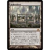 MTG [マジックザギャザリング] 迷路の終わり [神話レア] [ドラゴンの迷路] 収録カード