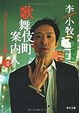 歌舞伎町案内人〈2〉バックストリートの掟 (角川文庫)