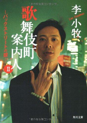 歌舞伎町案内人〈2〉バックストリートの掟 (角川文庫)の詳細を見る
