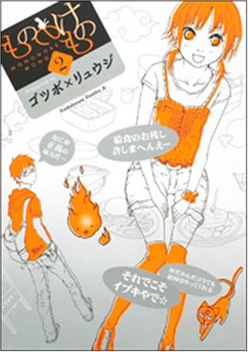 もののけもの 2 (角川コミックス・エース 86-13)の詳細を見る