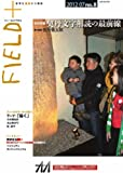 FIELD+ no.8―世界を感応する雑誌