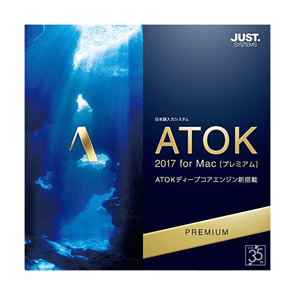 ATOK 2017 for Mac [プレミア...の紹介画像3