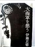 大海軍を想う (1956年)