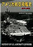 世界の艦船増刊 アメリカ航空母艦史 2014年 11月号 [雑誌]
