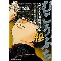 むこうぶち 40 (近代麻雀コミックス)