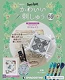 かわいい刺しゅう 69号 [分冊百科] (キット付)