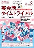 NHKラジオ 英会話タイムトライアル 2018年 8月号 [雑誌] (NHKテキスト)