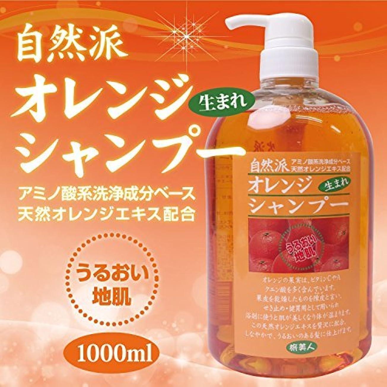 アズマ商事の 自然派 オレンジシャンプー 1000ml
