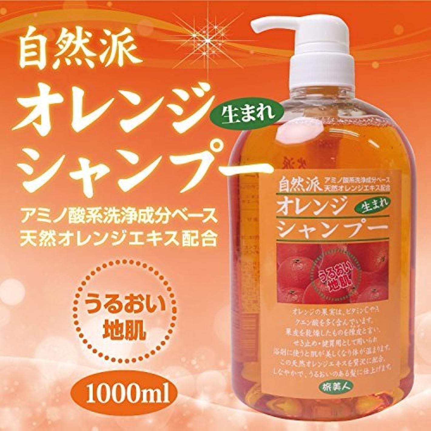 びん事実エスニックアズマ商事の 自然派 オレンジシャンプー 1000ml