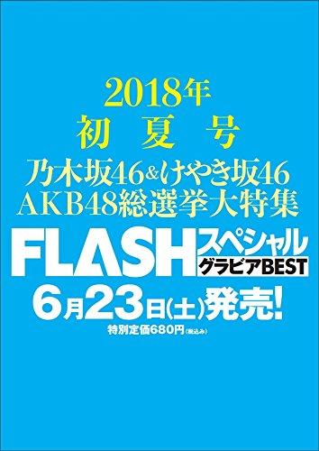 FLASHスペシャルグラビアBEST 2018初夏号 (FLASH増刊)