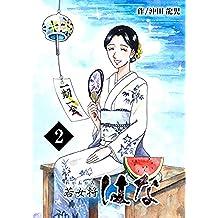 若女将はな 2巻 (コミックBookmark!)