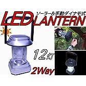 2WAY 12灯LEDランタン ソーラー充電式 手動ダイナモ充電式