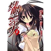 灼眼のシャナ(2) (電撃コミックス)