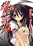 灼眼のシャナ(2)<灼眼のシャナ>(電撃コミックス)
