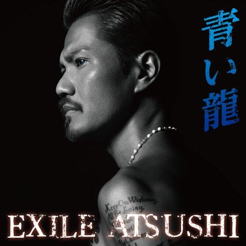 青い龍 (CD+DVD) (初回生産限定盤) - EXILE ATSUSHI