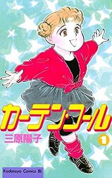 カーテン・コール(1) (BE・LOVEコミックス)