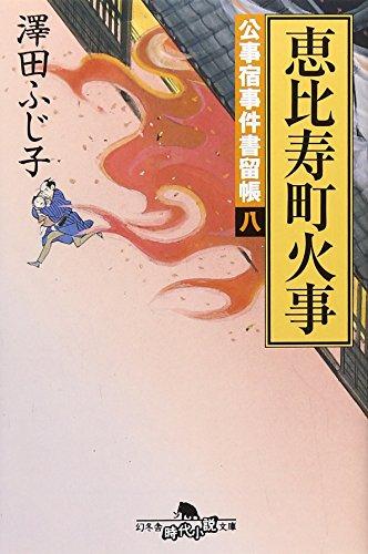 恵比寿町火事―公事宿事件書留帳〈8〉 (幻冬舎文庫)