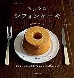 ちいさなシフォンケーキ 生活シリーズ