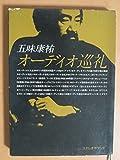 五味康祐オーディオ巡礼 (1980年) (SS選書)