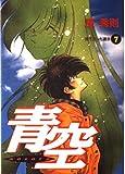 青空 7: 捨て去った過去 (ビッグコミックス)
