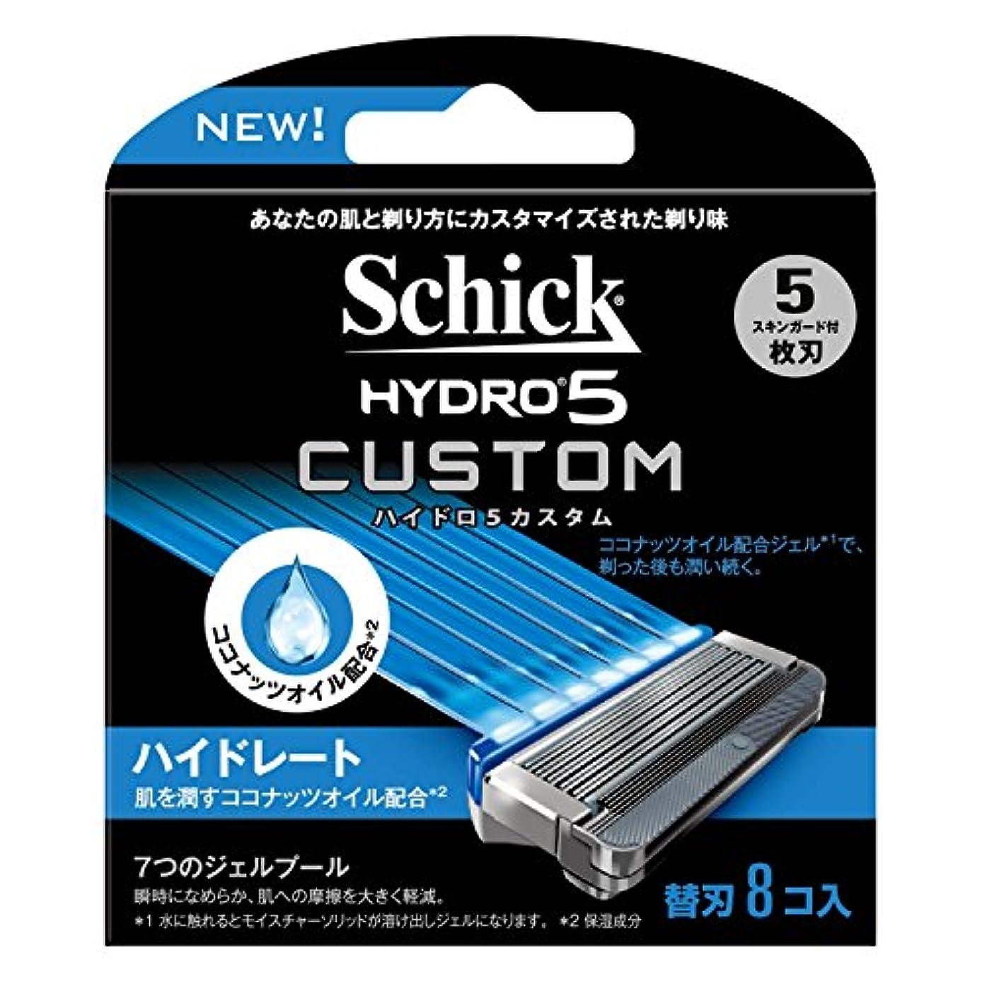アドバイスライター赤外線シック Schick 5枚刃 ハイドロ5 カスタム ハイドレート 替刃 8コ入 男性 カミソリ 替刃8個 単品 ハイドロ5カスタム替刃8個