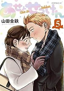 あせとせっけん(5) (モーニングコミックス)