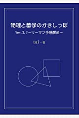 物理と数学のかきしっぽVer.2.1~リーマン予想解決~ 単行本(ソフトカバー)